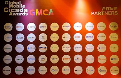 GMCA蝉鸣奖:领峰环球与携程、喜马拉雅、凤凰新闻等知名企业共同上榜
