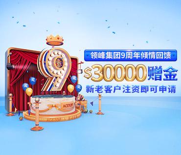 领峰九周年庆典!每人送赠金3万美元