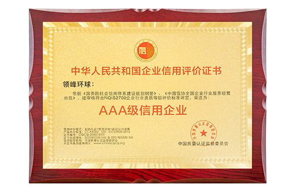 """领峰环球荣获""""AAA级信用企业""""认证"""