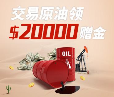 油市升温,交投火爆,交易送$20000!