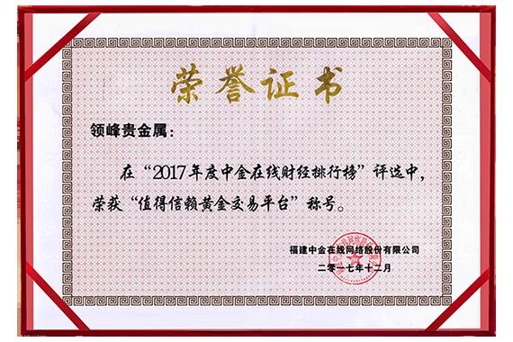 中金在线财经排行榜授予领峰「值得信赖黄金交易平台」证书