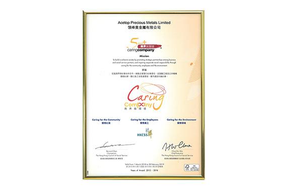 领峰贵金属获颁5年Plus「商界展关怀」证书嘉许