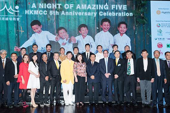 香港金银业贸易场理事长张德熙博士及香港缅甸商会创会主席汪振富先生与大会嘉宾合照