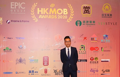 领峰代表古锋先生代表公司应邀出席「2020香港最优秀企业大奖」颁奖典礼现场
