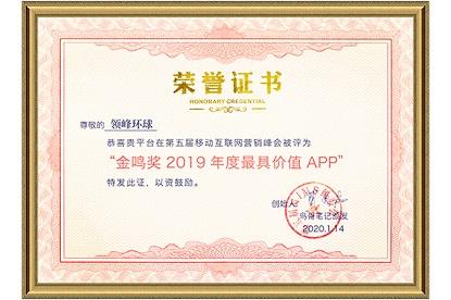 领峰环球APP脱颖而出,荣获金鸣奖2019年度最具价值APP