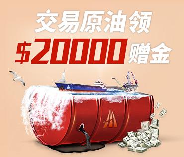 炒油大作战,交易送$20000