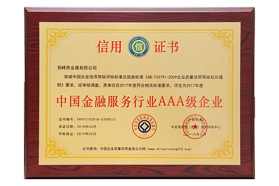 """领峰贵金属二度蝉联""""中国金融服务行业AAA级企业""""殊荣"""