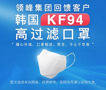 同心抗疫,领峰集团回馈KF94口罩!