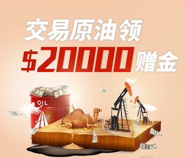 原油奖赏升级!每人送20000美元!