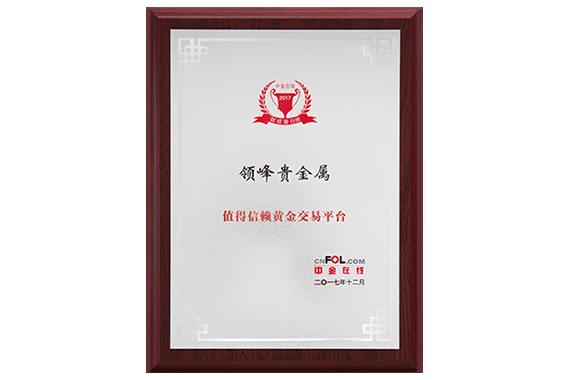 领峰凭借国际一流的品牌品质和口碑,将「值得信赖黄金交易平台」大奖收入囊中